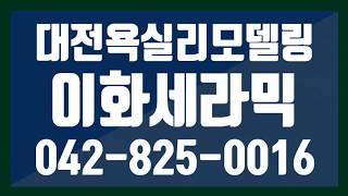 이화세라믹,대전욕실리모델링전문점,대전욕실타일공사