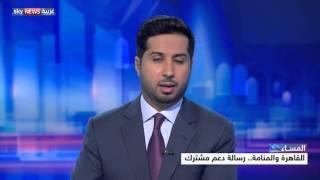 القاهرة والمنامة.. رسالة دعم مشترك
