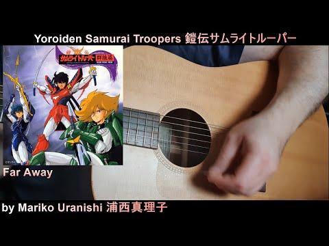 "Yoroiden Samurai Troopers 鎧伝サムライトルーパー • Mariko Uranishi 浦西真理子 ""Far Away"" - Acoustic'n'Kazoo version"