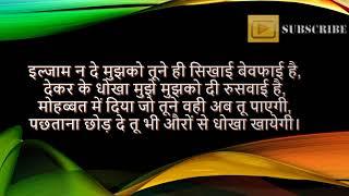 Bewafa Shayari In Hindi | Best Shayari | Break up sad Shayari | Shayari Tik Tok