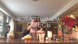 Бон Аппетит Делаем Оладушки Вместе ).