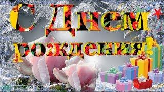 Февральский День рождения Красивое Зимнее поздравление с днем рождения Красивая видео открытка