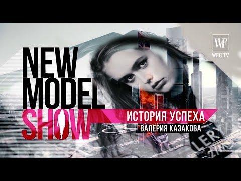 ИСТОРИЯ УСПЕХА ВАЛЕРИЯ КАЗАКОВА | New Model Show