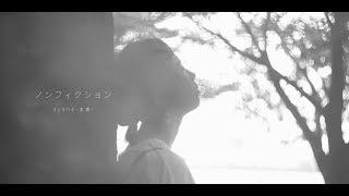 「ノンフィクション」 ayane -文音-  ダイジェスト 文音 検索動画 1