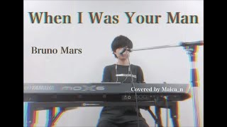 Maica_n【When I Was Your Man / Bruno Mars】Cover
