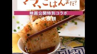 2月11日公開の映画『ママ、ごはんまだ?』特別コラボ企画! 台湾と日本...