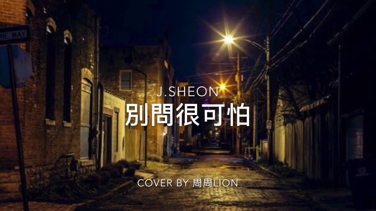 J.sheon 別問很可怕 cover - YouTube
