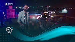 ادم رافت - محتاجك اني  (فيديو كليب حصري) | 2020 | Adam Rafat - Mhtagk Ane