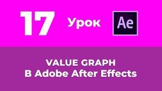 Базовый Курс Adobe After Effects. Value Graph. Урок №17.