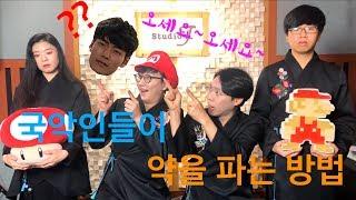 흔한 국악인의 앨범홍보