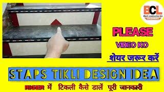 How to install staircase riger design!! जीना/ सीढ़ियों की riger design कैसे लगाए! फर्मा डिजाइन!!