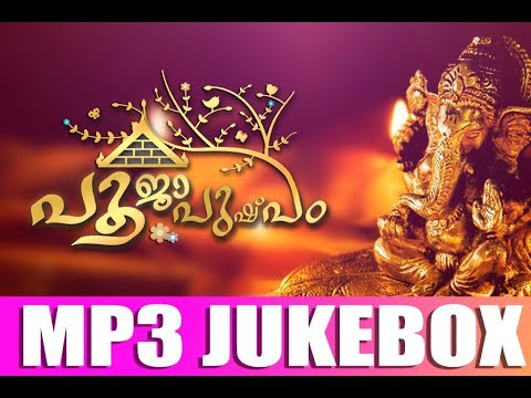 Pooja Pushpam | പൂജാ പുഷ്പം  Ft. Abhijith Kollam| Hindu Devotional l Audio Jukebox |