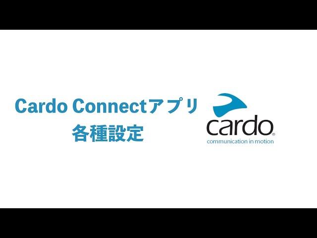 Cardo Connectアプリの各種設定