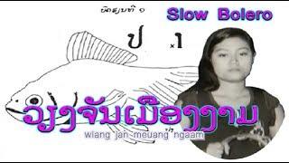 ວຽງຈັນເມືອງງາມ  :  ບັງອອນ - Bang-onh  -  (ver. 1978 ອັດຢູ່ສູນໜອງຄາຍ) ເພັງລາວ ເພງລາວ เพลงลาว lao song