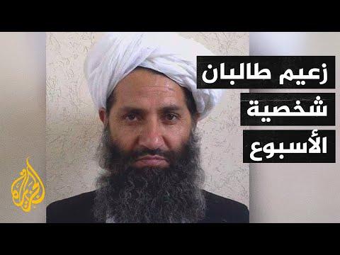 زعيم حركة طالبان هبة الله آخوند زاده يحصد لقب شخصية الأسبوع
