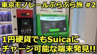 【東京モノレール旅#2】1円や5円硬貨でもSuicaにチャージできる端末。ついでに赤いSuicaも買ってみた。HanedaAirport