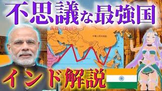 【生配信】とんでもなく強いインド!その大戦略で世界一を狙う!完全解説