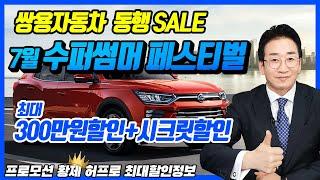 7월 Super Summer 페스티벌, 쌍용자동차 최대 300 할인+시크릿 할인, 허프로 프로모션 정보