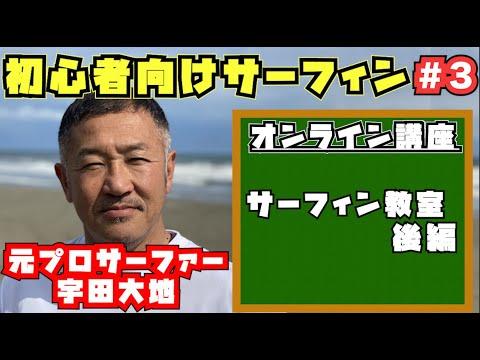【初心者サーフィン】スクールの様子大公開!(後半)