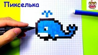Как Рисовать Кита по Клеточкам ♥ Рисунки по Клеточкам