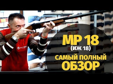 Ружье МР-18 (ИЖ-18) | Обзор, модификации