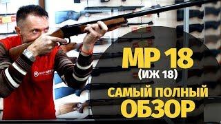 ружье МР-18 (ИЖ-18)  Обзор, модификации
