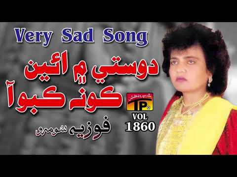 Dosti Mei Eyan Na - Fozia Soomro - Sindhi Hits Old Song - Tp Sindhi thumbnail