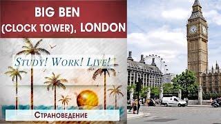 🏰 Big Ben, London. БИГ-БЕН - ✈ Страноведение - #Достопримечательности Лондона своими глазами!(Уроки английского языка: #страноведение. Биг-Бен Заказать консультацию, а также #переводсанглийского..., 2016-06-11T07:30:01.000Z)