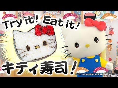 Try it! Eat it! KITTY-SUSHI! 【Hello Kitty's introduction of Kawaii JAPAN Vol.1】Kaynak: YouTube · Süre: 6 dakika22 saniye