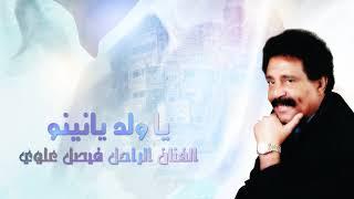 تحميل اغاني فيصل علوي عود