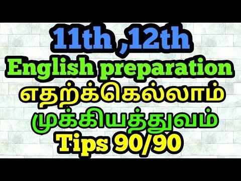 11th,12th Std English Paper Exam Tips   Public Exam 2020