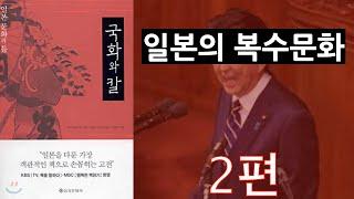 [북 리뷰 005] 국화와 칼 / 2부 - 일본의 야만…