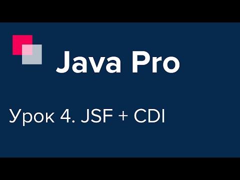 Java Pro-двинутый #4. JSF, CDI. Быстрый старт веб-приложения.