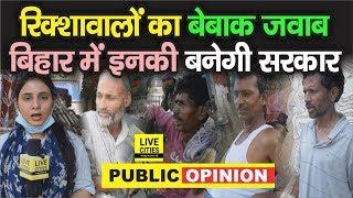 Bihar Vidhan Sabha Election: Patna के गरीब रिक्शावालों ने कह दिया, 2020 में तो इनको ही जिताएंगे