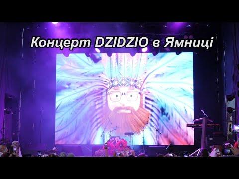 Концерт DZIDZIO в Ямниці ч1