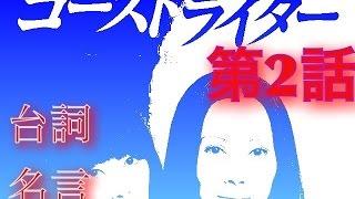 中谷美紀、水川あさみ主演『ゴーストライター』2話より ❐【潜在意識書...