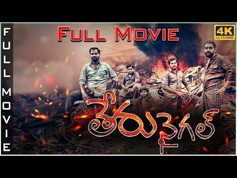 Telugu Movies 2019 (Theru Naaigal) Full Length Movies | Latest Telugu Movies 2019 Full Movie | TMT
