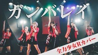 全力少女Rさんのオフィシャルサイトはこちら! http://zenryoku-r.com ...