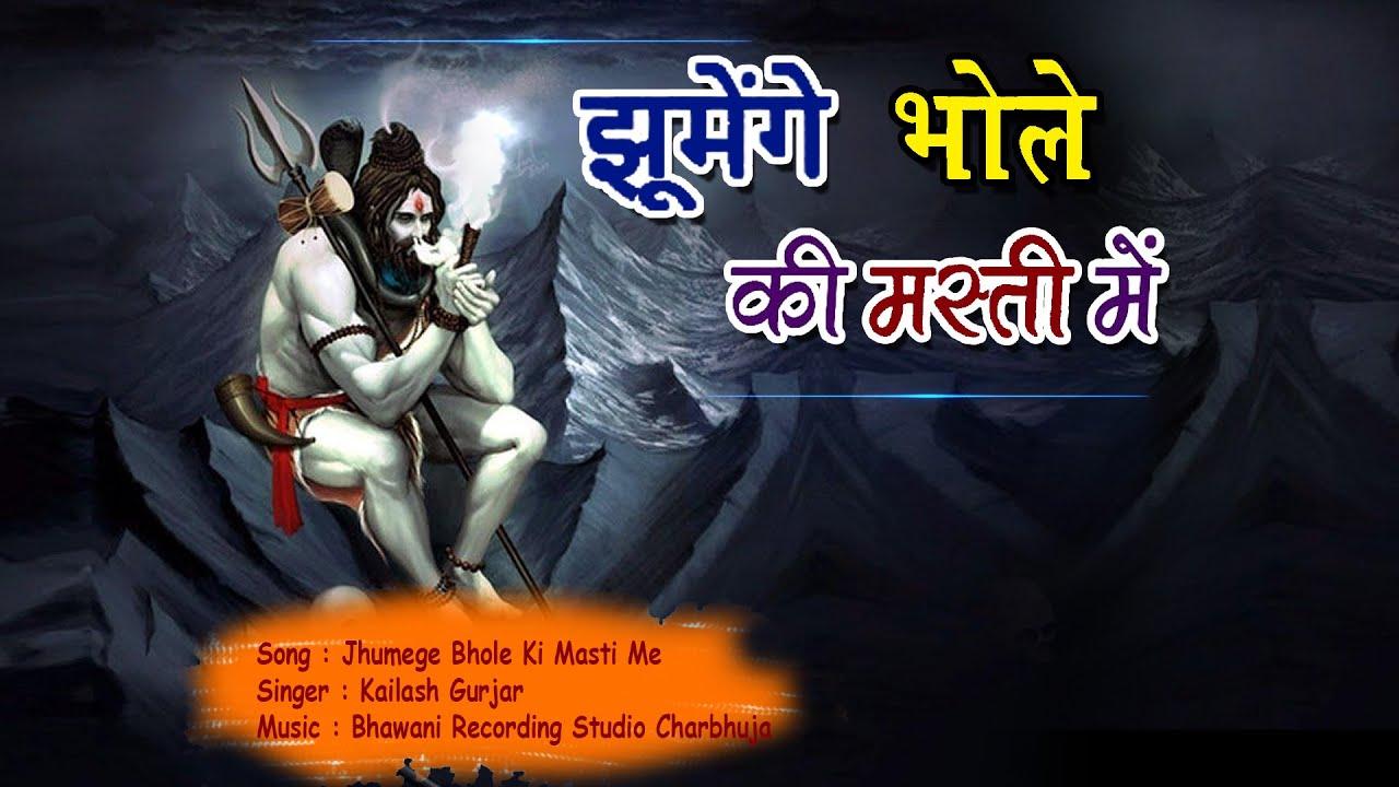 #VIDEO - 2021 का सुपरहिट शिव भजन | Jhumege Bhole Ki Masti Me | Sawan Special Song - Shiv Bhajan 2021