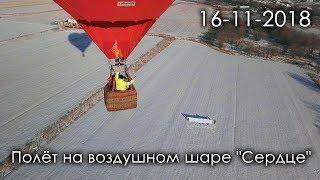 "Полёт на воздушном шаре ""Сердце"", 16-11-2018"