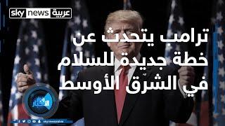 ترامب يتحدث عن خطة جديدة للسلام في الشرق الأوسط