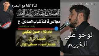 شور حسيني روعه أداء ملا حسين العكيلي اشتركو فديت ولايك للفيديو