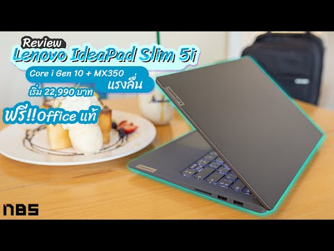 Review – Lenovo IdeaPad Slim 5i 14 สเปก Core i Gen 10 + MX350 + RAM 8-16GB + SSD 512GB ฟรี Office