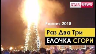 ГОРИТ ЕЛКА! Южно -Сахалинск! Новый год! Россия 2018