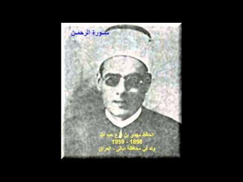 الحافظ مهدي -  سورة الرحمن