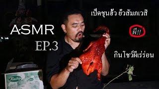 asmr-กินเป็ดย่างทั้งตัวที่บ้านร้าง-ยั่วน้ำลายสัมภเวสี-ผีเร่ร่อน