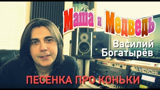 """Пеесенка про Коньки"" Версия 3 ""Маш..."