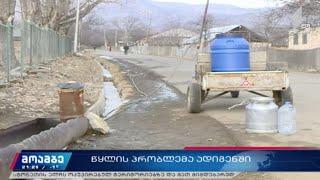 სასმელი წყლის პრობლემა ადიგენში