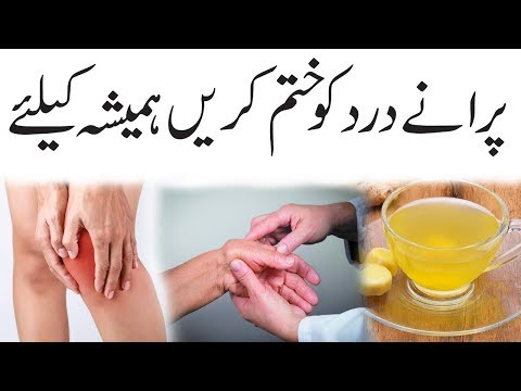 Get Rid Of Joint Pain - Joint Pain Home Remedies