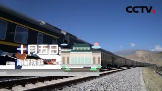 直播回看:十月五日 坐着高铁看中国 - YouTube